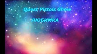\\КЛИП\\Quest Pistols Show-ЛЮБИМКА\\