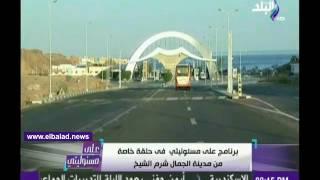 أحمد موسى: منتجع كليوباترا السياحي الأفضل في شرم الشيخ «فيديو»