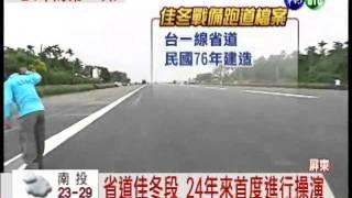 中華民國屏東佳冬戰備道戰機操演!因雨改為「低空掠過」粉絲失望!