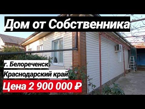Продажа Дома в Краснодарском крае за 2 900 000 рублей, г. Белореченск