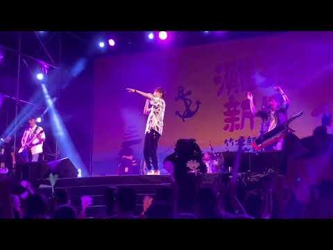 20200725 竹北新月沙灘 八三夭 致青春 - YouTube