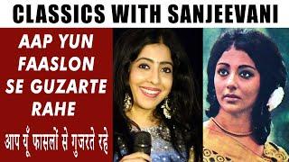 Aap Yoon Faaslonse | Sanjeevani Bhelande | Khayyam | Jaan Nissar Akhtar | Shankar Hussain | Lata