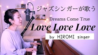 LOVE LOVE LOVE / Dreams Come True (ドリカム) ピアノ弾き語りカバー 歌詞付き piano vocal lyrics
