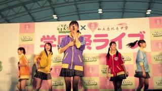 私立恵比寿中学 『がぶ飲み×エビ中 学園祭ライブ I'm your MANAGER!!! @橘学苑』