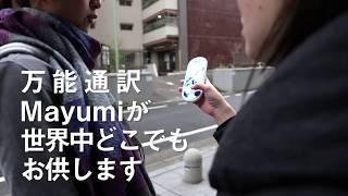 次世代AI双方向音声翻訳機Mayumi