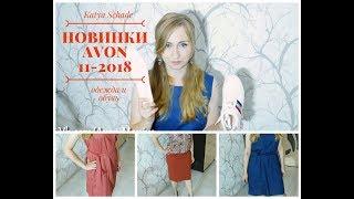 ВСЕ НОВИНКИ Avon 11/2018: Платья, Красная юбка, Рюкзак ДАРСИ, обувь