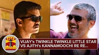 Vijay's Twinkle Twinkle Little Star vs Ajith's Kannamoochi Re Re spl tamil video hot news 06-02-2016