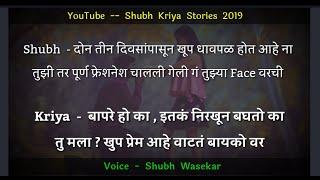 Shubh 💕 Kriya | Special Call nd Video Call Conversation Btwn Gf Bf | Marathi Love Story By Shubh