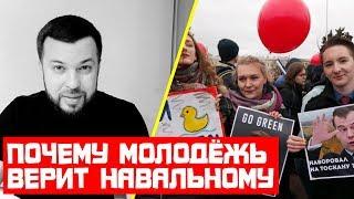 Почему молодёжь верит Навальному и как вернуть стране будущее. Авторская кухня «Время-вперёд!»