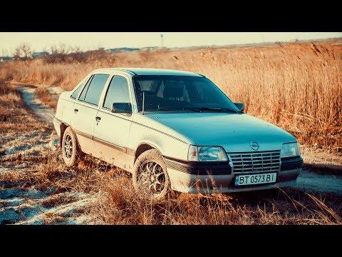 Достойное авто за такие деньги. Opel Kadett Стиляга. Обзор
