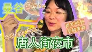 [曼谷直擊]唐人街夜市美食特輯(下) let's go to china town ...
