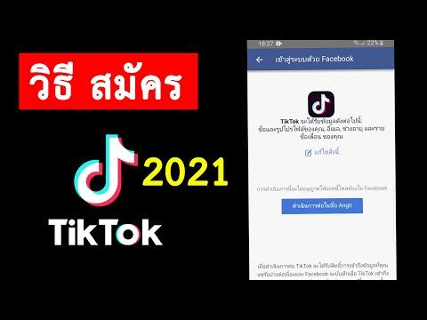 วิธีสมัคร tiktok ง่ายๆ 2021 ด้วย Facebook