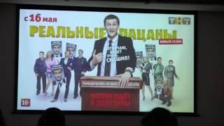 """""""Реальные пацаны"""". Новый сезон с 16 мая на ТНТ."""