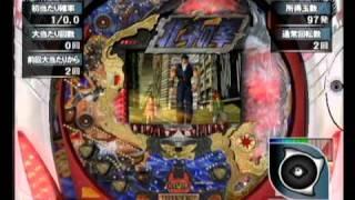 Hokuto No Ken Slots and Pachinko Wii