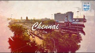 public-opinion-about-chennai-chennai-day-special