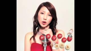 2012/11/07 Release Cover Album「ボカリスト?」収録 作詞:有馬三恵子 ...