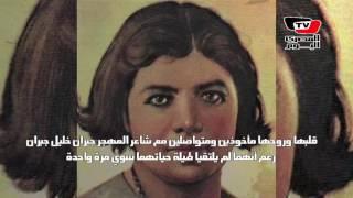 في ذكري وفاتها معلومات قد لا تعرفها عن «مي زياده»