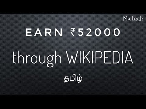 How to earn money using Wikipedia | Tamil