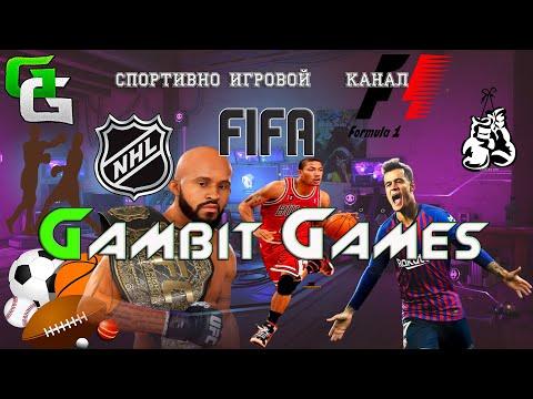 Игровой треллер канала Gambit Games