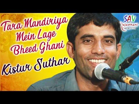 Pure New Marwadi bhajan Live - Kistur Suthar - Tara Mandiriya Mein Lage Bheed Ghani