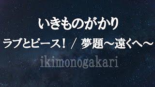 いきものがかり/ラブとピース! / 夢題〜遠くへ〜(ドラマ『遺産争族』...