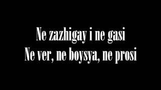 Скачать T A T U Ne Ver Ne Boysya Romanized Lyrics Тату Не верь не бойся текст