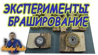 Простое браширование древесины своими руками в домашних условиях