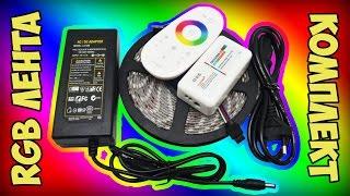 Светодиодная лента RGB, блок питания, контроллер, пульт управления / Полный комплект с AliExpress