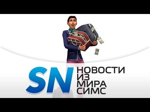 #SIMSNEWS | Больше контента для The Sims 4!