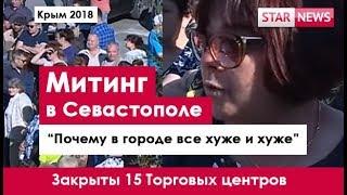 Митинг в СЕВАСТОПОЛЕ апрель 2018 Закрыли почти все ТЦ