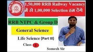 RRB NTPC 2019 | RRC Group D 2019 | General Science | Life Science (Part III) Class 3 EduWiseGuru