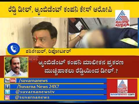 Report On Bellary Rajamahal Jewellary Owner In Janardhan Reddy Deal