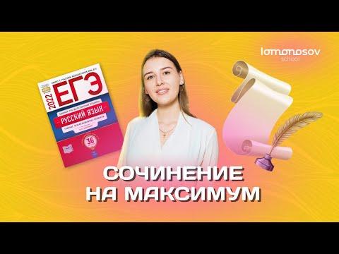 Полный разбор сочинения по русскому языку 2020 (задание № 27)