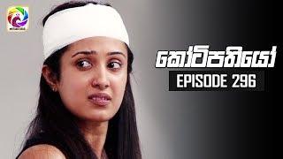 Kotipathiyo Episode 296  || කෝටිපතියෝ  | සතියේ දිනවල රාත්රී  8.30 ට . . .