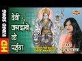 DEVI JAGDAMBE KE PAIYA - देवी जगदम्बे के पइया - SHAHNAZ AKHTAR 07089042601  Video Song   Lord Durga