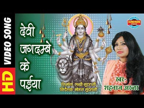 DEVI JAGDAMBE KE PAIYA - देवी जगदम्बे के पइया - SHAHNAZ AKHTAR 07089042601| Video Song | Lord Durga