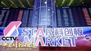 [中国财经报道]聚焦科创板开市 苏徽:短期博弈风险大 需谨慎参与  CCTV财经