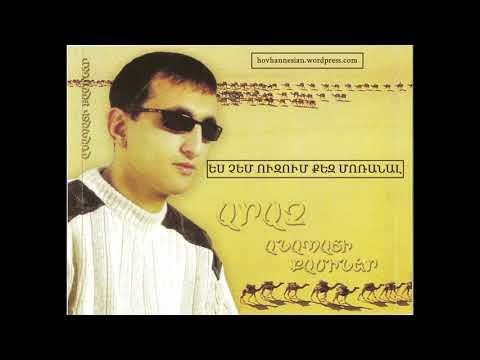 Araz - Ես չեմ ուզում քեզ մոռանալ /ռաբիզ բայց լսվող երգեր/