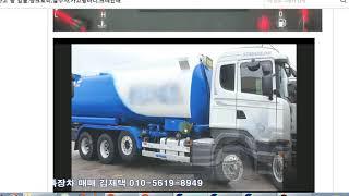 스카니아 22.5톤 탱크로리 중고화물차 중고트럭 201…
