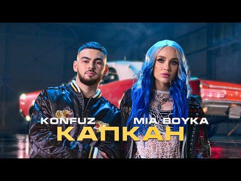 Смотреть клип Mia Boyka, Konfuz - Капкан