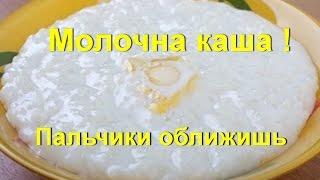 Как сварить идеально нежную молочную кашу