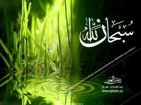114 Surah Al Naas Full with Spanish Translation