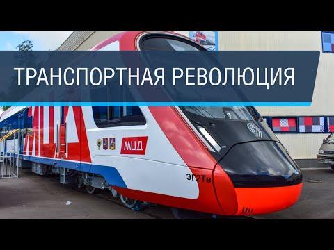 Московские диаметры — новая жизнь электричек
