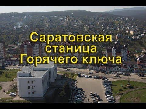 Саратовская станица - Горячий Ключ. прогулка по центральной улице