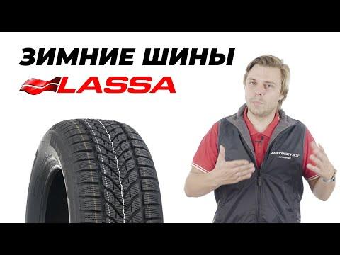 Шины Lassa: обзор зимних моделей – 2020/2021