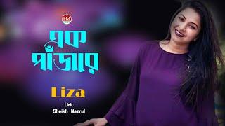 Sania Liza | Ek Pajore | এক পাঁজরে | HM Voice Bangla  | New Song 2018 | Sania Sultana Liza