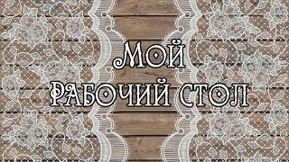 Мой рабочий стол / Фурнитура для бижутерии / Товары AMIX / Обзор