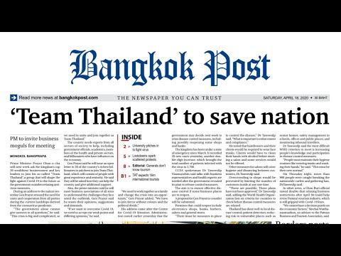 ข่าวหน้า1 หนังสือพิมพ์ Bangkok Post พลเอกประยุทธ์ร้องขอมหาเศ
