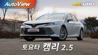 토요타 캠리 2.5 2018 시승기 [오토뷰]