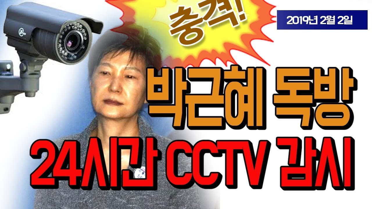 Image result for 박근혜 감시카메라